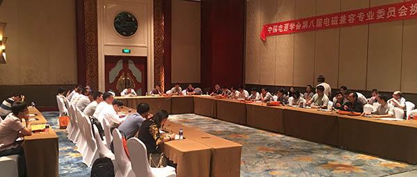 机辆所参加中国电源学会电磁兼容专业委员会第八届换届大会暨第一次全体委员会议